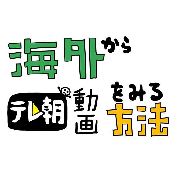 【VPN】海外からテレ朝動画を観る方法