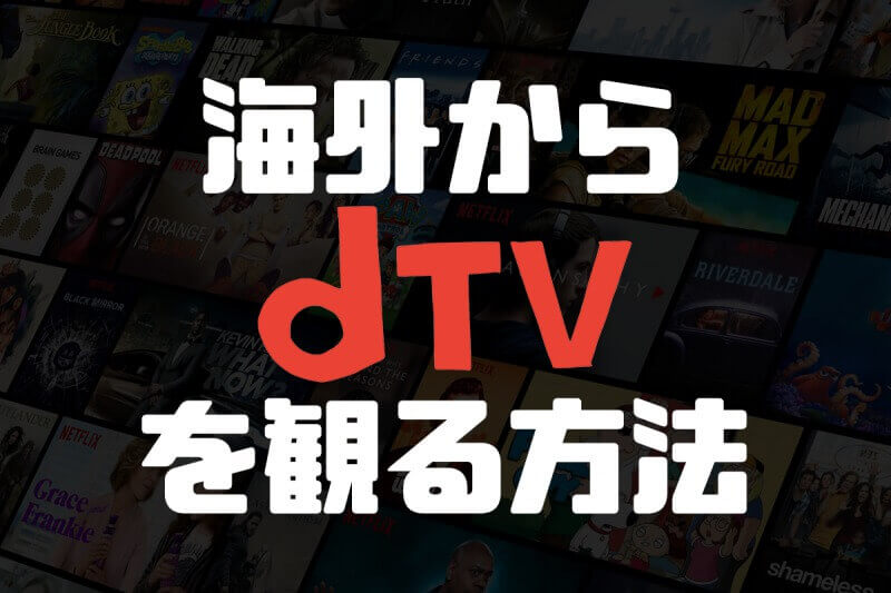 【VPN】海外からdTVを観る方法