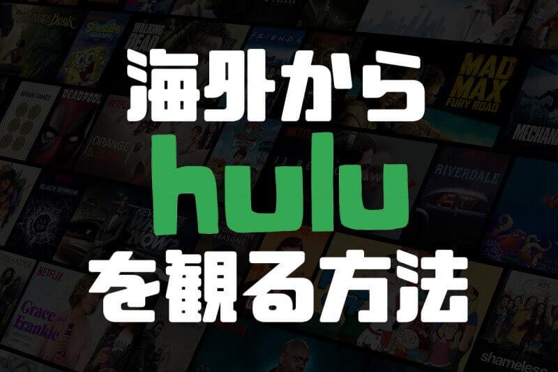 【VPN】海外からHuluを観る方法