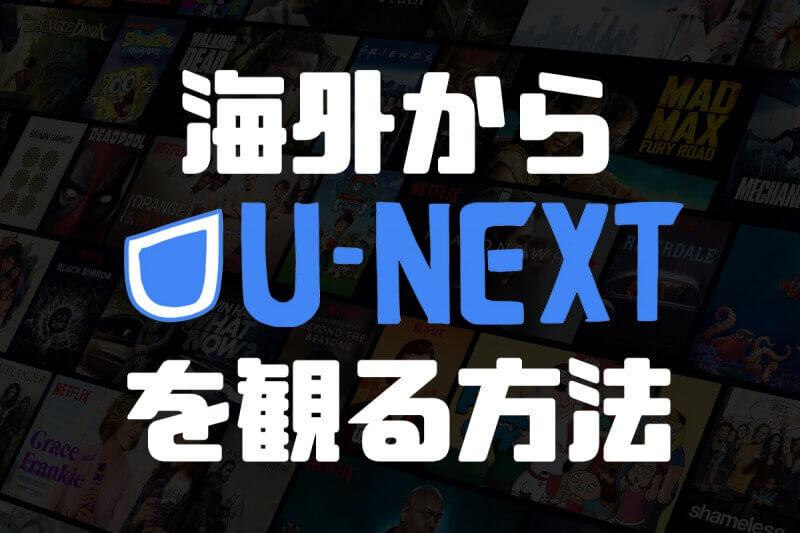 【VPN】海外からU-NEXTを観る方法