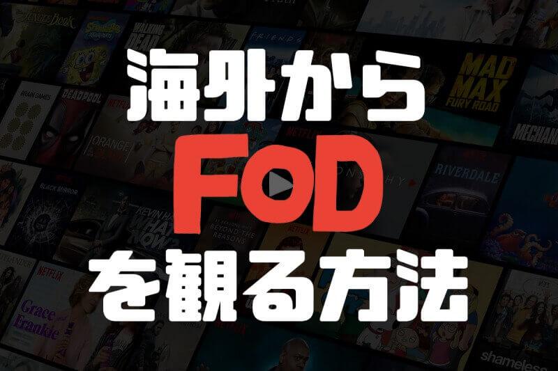 【VPN】海外からFODを観る方法