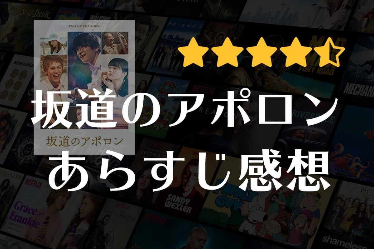 【坂道のアポロン】映画の感想|圧巻のジャズ・セッションシーン。音楽がきらめく珠玉の青春映画